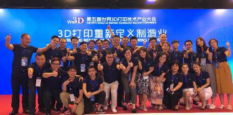 兰湾 3D打印 第五届世界3D打印技术产业大会
